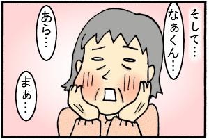 ば、ばぁちゃん…?