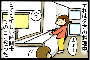 急いでご飯作るどー!!