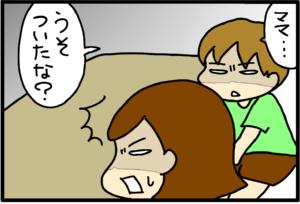 バレてるー!!