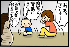 レッツ尻移動!!