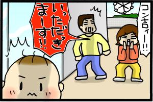 あぁ、トマコの生きる道-さぁ来い!食いしん坊!!