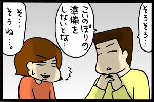 あぁ、トマコの生きる道-ギクリ…!!もうそんな季節…!?