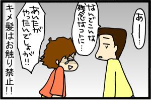ありえない…!!