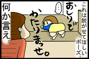 あぁ、トマコの生きる道-ソコは無言ですか、そうですか。