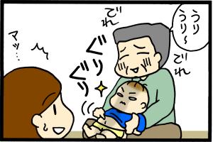 やばっ…!!コン吉の眼が…!!