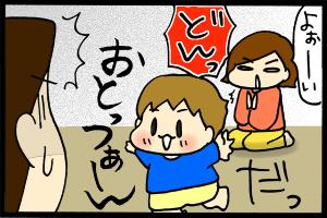 あぁ、トマコの生きる道-レッツゴー!!