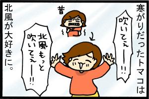 あぁ、トマコの生きる道-北風大好き!!