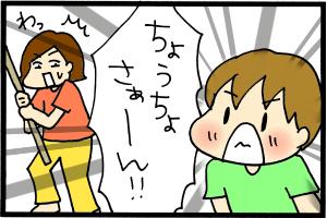 びっくりした!!