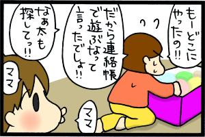 あぁ、トマコの生きる道【4コマ漫画】-大事なものが見つからないっ…!