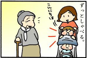 どこぞのおばあちゃん。