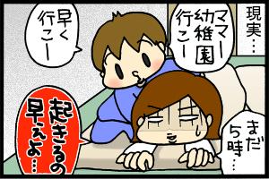 あぁ、トマコの生きる道-ありえねぇ…!!