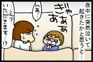 あぁ、トマコの生きる道-えっ!ごはん!?