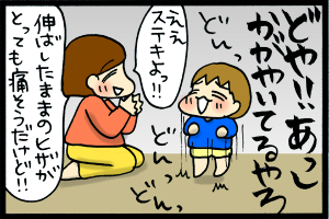 あぁ、トマコの生きる道【4コマ漫画】-膝がっ…!!膝が痛そうっ…!!