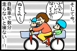 あぁ、トマコの生きる道-こげこげー!!ひたすら無心でこげー!!