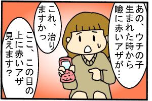 赤子の不安を猛アピール!!