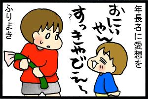 あぁ、トマコの生きる道【4コマ漫画】-まぁ、ステキ…!!
