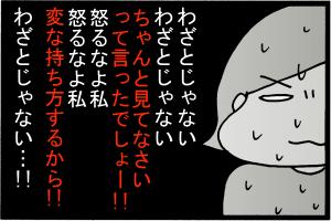 怒りたい…!!けど…!!