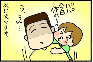 パパのお休み大ハッスル!