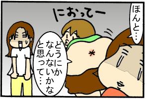 臭いッ!!