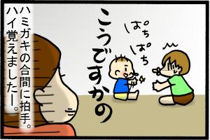 ソコ覚えた!?