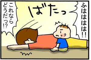 秘技!顔隠しっ!!