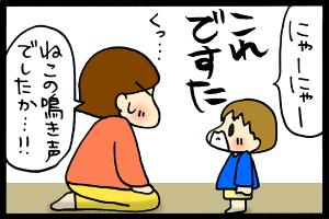 あぁ、トマコの生きる道【4コマ漫画】-違いますたー!!