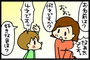 あぁ、トマコの生きる道-おお!ちゃんと答えてる!