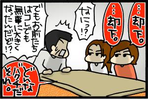 あぁ、トマコの生きる道-誤飲とかしたらどうするんじゃボケー!!
