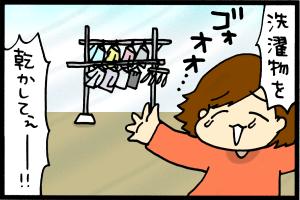 あぁ、トマコの生きる道-洗濯物のためならなんのその!!