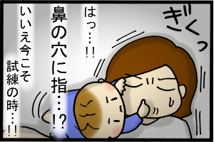 赤子の攻撃…!!
