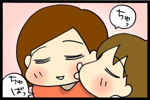 あぁ、トマコの生きる道【4コマ漫画】-ほっぺに優しいキッス…