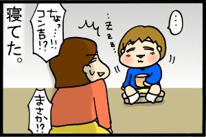 あぁ、トマコの生きる道-…ってオイ!!