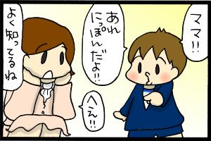 あぁ、トマコの生きる道-おお!なぜ日本の国旗だと知っているのだ!