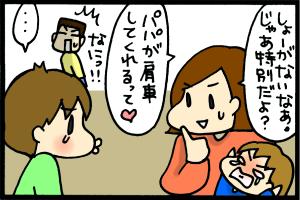 あぁ、トマコの生きる道-ナイスアイディーア!!