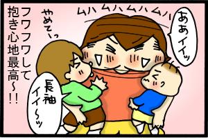 気持ちいい~~!!