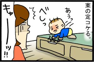 落ちるよー!