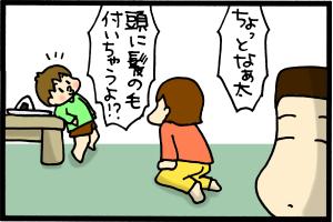 あぁ、トマコの生きる道-母はビシッと叱りますよ!!
