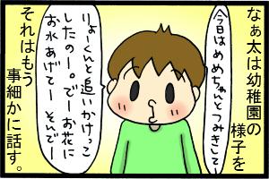 あぁ、トマコの生きる道【4コマ漫画】-筒抜けです