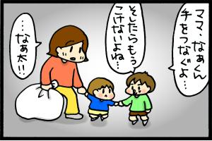 あぁ、トマコの生きる道-コン吉と手をつなぐ…?