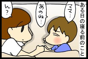 あぁ、トマコの生きる道【4コマ漫画】-急に泣き始め…