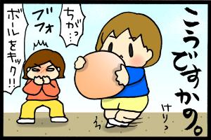 あぁ、トマコの生きる道-エアキック!!!!!!