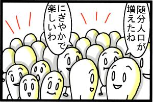 夏の人気者(自称)さ!