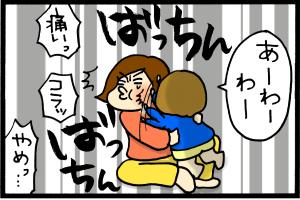 あぁ、トマコの生きる道-あわわって言うよりビンタ…!!