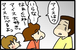 食べて…!!