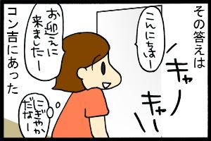 あぁ、トマコの生きる道【4コマ漫画】-いつもより賑やかだわー