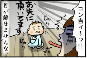 妖怪砂食い赤子。