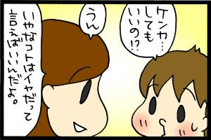 あぁ、トマコの生きる道【4コマ漫画】-…お?
