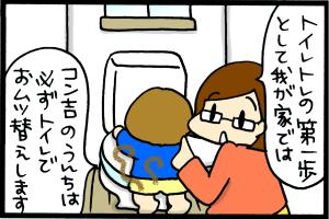 あぁ、トマコの生きる道-うんちはトイレに流します。
