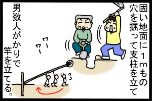 あぁ、トマコの生きる道-掘って掘って!竿は超重い!!