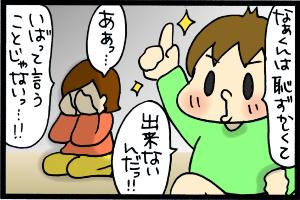 あぁ、トマコの生きる道【4コマ漫画】-予想通りだけどっ…!!